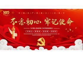 简约红色党建100周年国庆展板设计