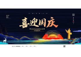 简约线圈风国庆节建国71周年喜迎国庆宣传展板