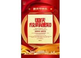 红色创意十一国庆节放假通知海报设计