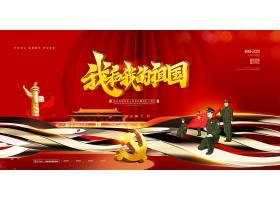 红色大气71周年国庆节节日宣传展板