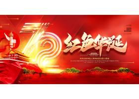 红色大气国庆节72周年展板设计