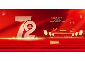 红色大气天安门国庆节72周年宣传展板