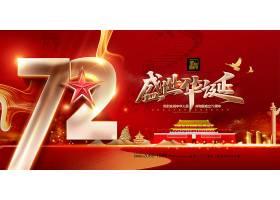 红色大气建国72周年盛世华诞国庆节展板设计