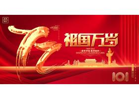 红色大气建国72周年祖国万岁国庆节展板