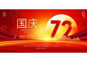 红色大气简约国庆节72周年展板