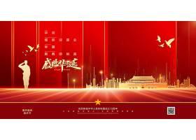 红金大气盛世华诞国庆节庆祝展板设计
