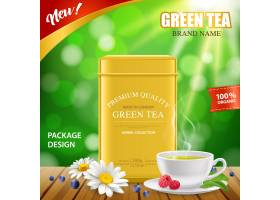 现实的绿茶盒_6168830