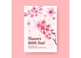 与樱花概念设计的海报模板广告和营销水彩例_12750266