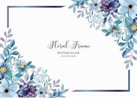 水彩蓝色紫色花卉框架背景
