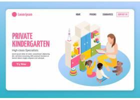幼儿园等距网站着陆页面模板可点击链接可