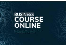 在线商务课程模板网络连接
