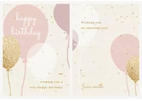 在线生日问候与桃红色和金气球例证的模板传
