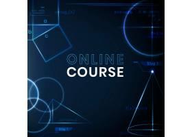 在线课程教育模板矢量技术社交媒体帖子
