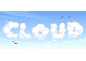 在蓝天或天堂的动画片词云彩