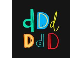 字母D涂鸦排版集