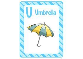 字母表抽认卡与信函U用于伞