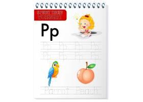 字母跟踪工作表与字母p和p_13577307
