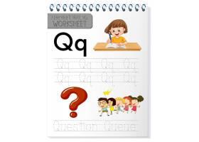 字母跟踪工作表与字母q和q_13577325