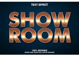 展示房间现代可编辑文本效果